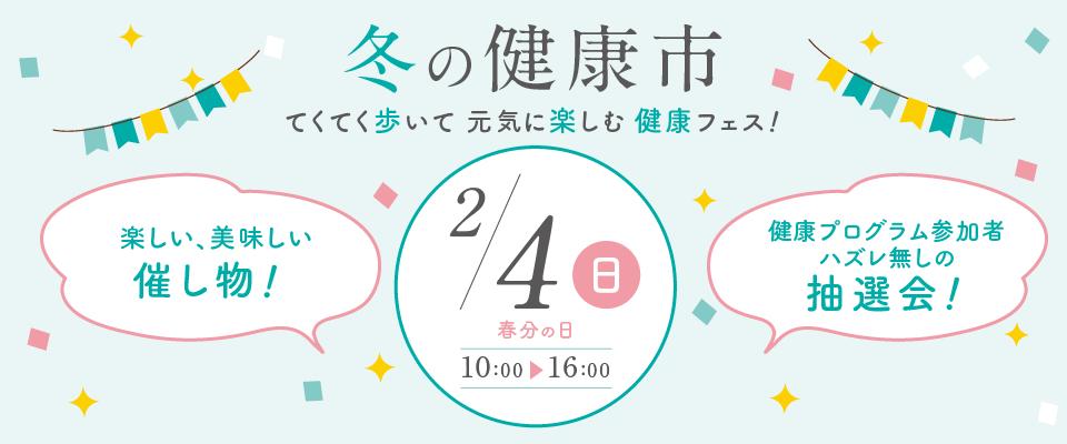 テクノパーク桜商店会の副会長に任命されました!