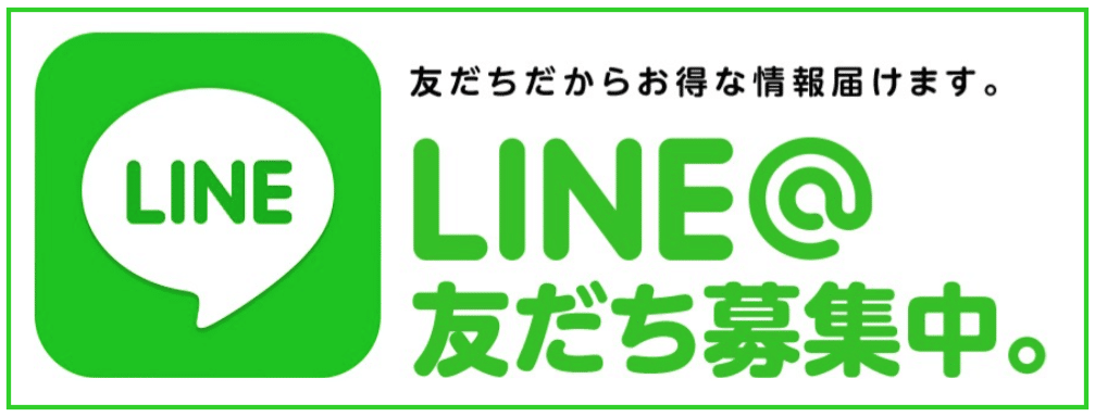 茨城県つくば市のパーソナルトレーナー川谷響のLINE@友達登録バナー
