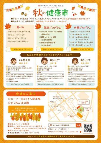 テクノパーク桜,秋の健康市