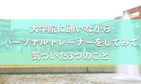 大学院に通いながらパーソナルトレーナーをしてみて気づいた3つのこと|茨城県つくば市のパーソナルトレーナー川谷響|ORIGINESS