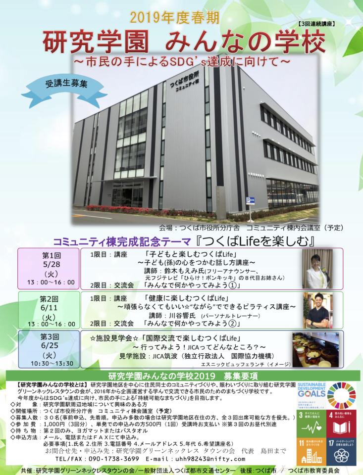 つくばコミュニティ棟にてピラティス講座を行いました!|茨城県つくば市のパーソナルトレーナー川谷響
