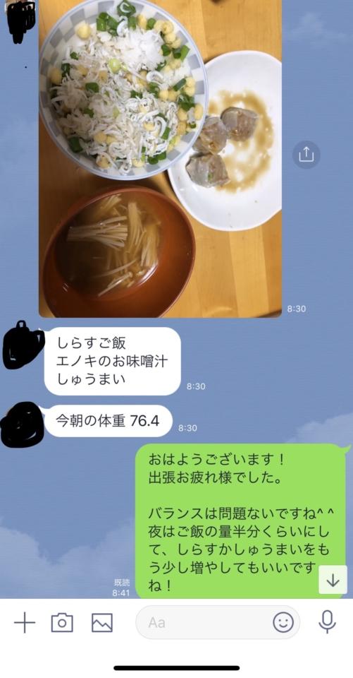茨城県つくば市のパーソナルトレーナー川谷響のオンライン食事指導