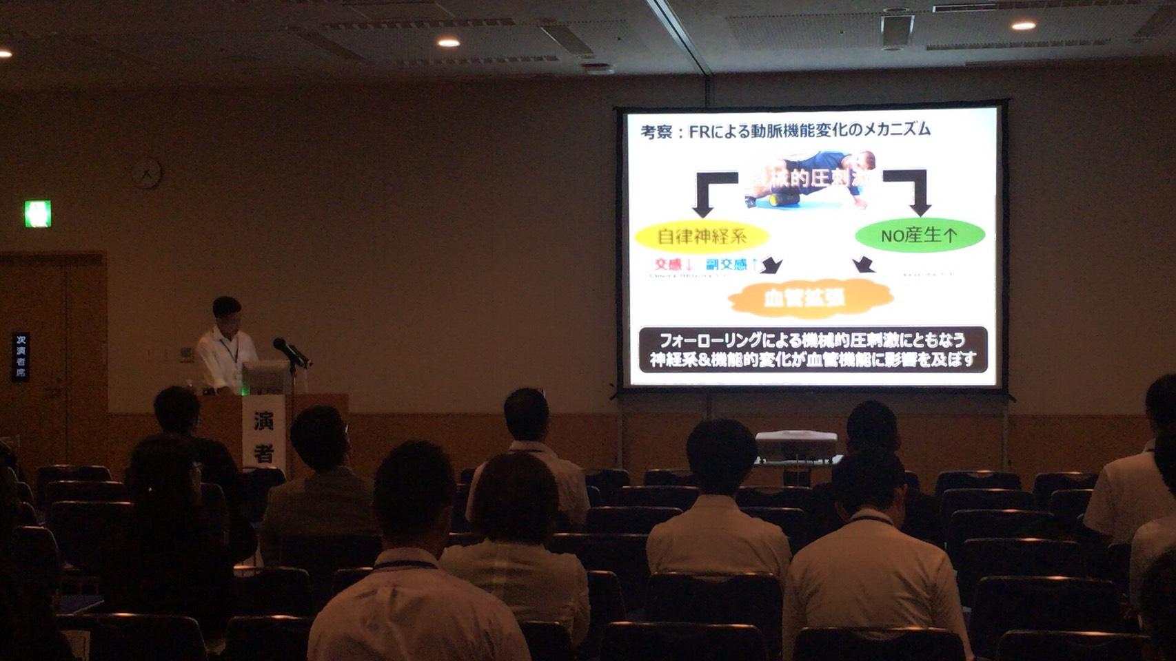 【報告】第74回日本体力医学会で発表してきました!