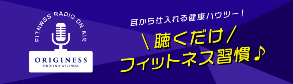 習慣作りトレーナーHIBIKIの聴くだけフィットネス習慣バナー広告