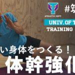 【報告】学生向けオンライントレーニングプログラム始めました!!