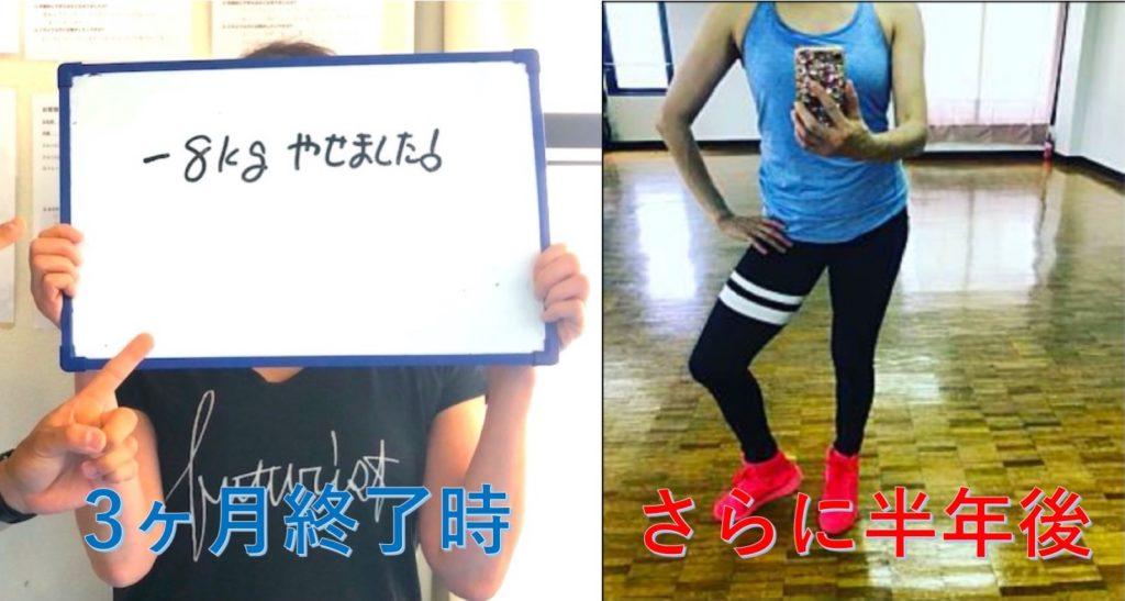 パーソナルトレーニングを受けたクライアントのビフォーアフター|岸本智美さん(仮名)54歳・OL