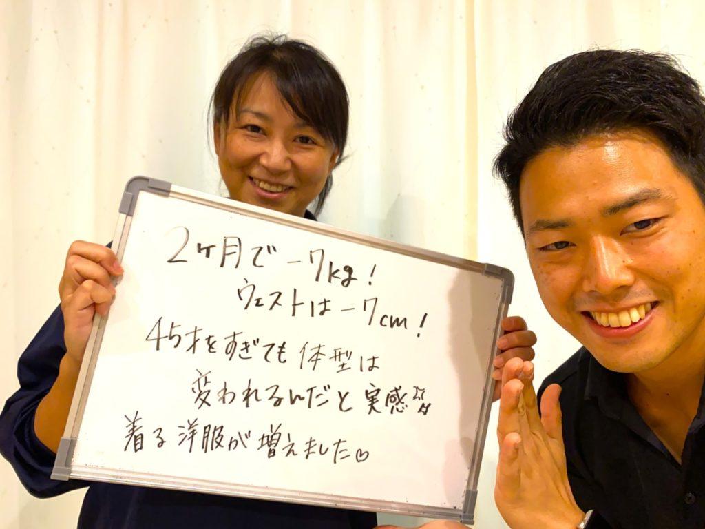 パーソナルトレーニングを受けたお客様の声|久保田清美さん(仮名) 45歳・看護師